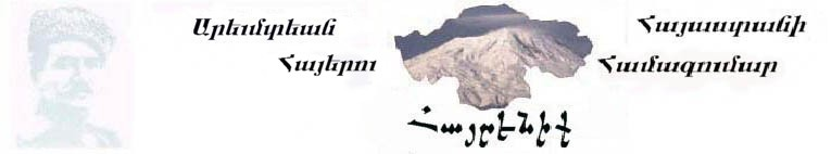 Western Armenia Forum